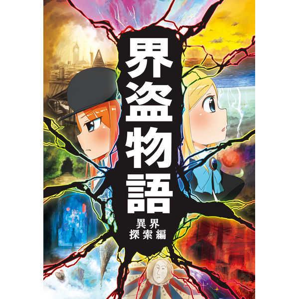 界盗物語 -異界探索編-