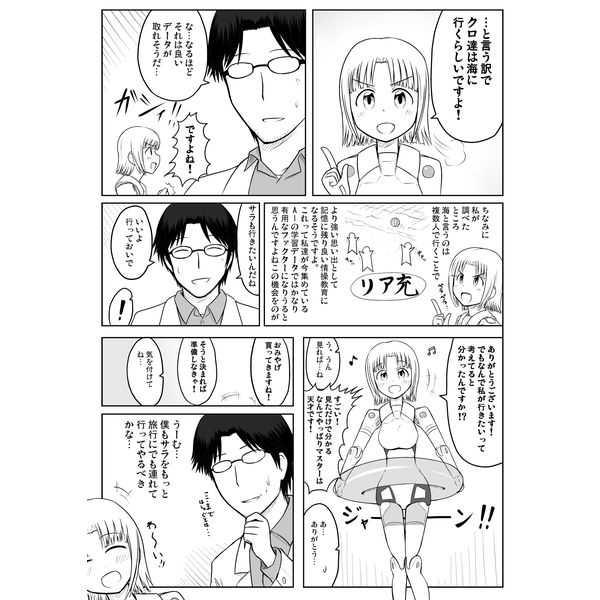 ストラーフちゃんがやってきた!ver3.0(前編)