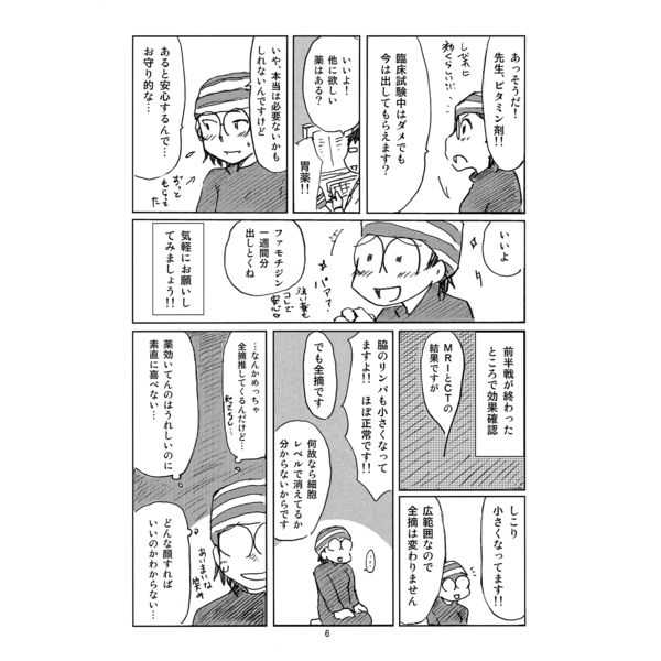 乳癌日記 治療後半~入院編