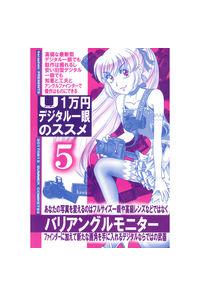 U1万円デジタル一眼のススメ 5