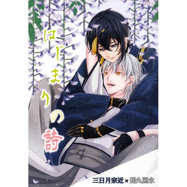 はじまりの詩 [KuroiS(十和)] 刀剣乱舞