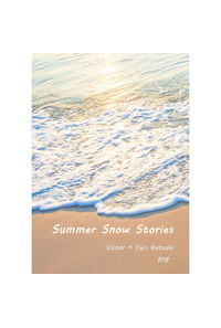 Summer Snow Stories