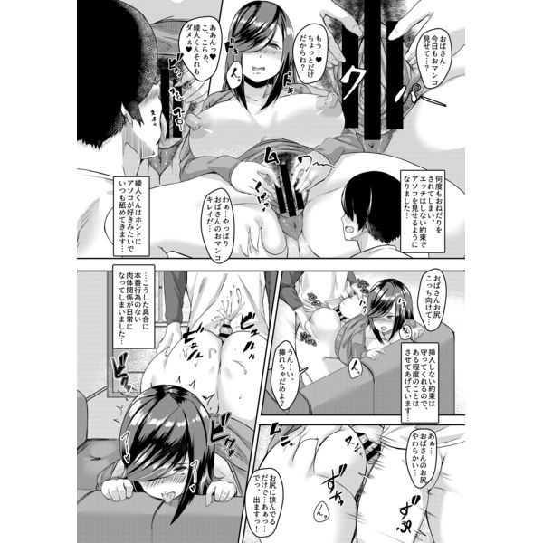 青山夏子(32)のメスヅマライフ