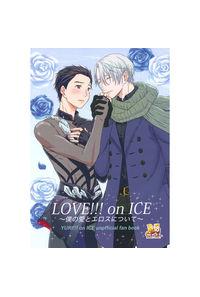 LOVE!!! on ICE~僕の愛とエロスについて~