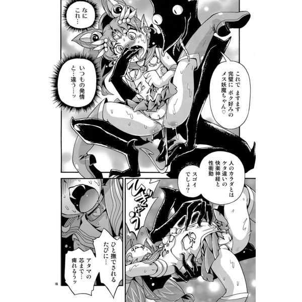 ちっちゃな美少女戦士6