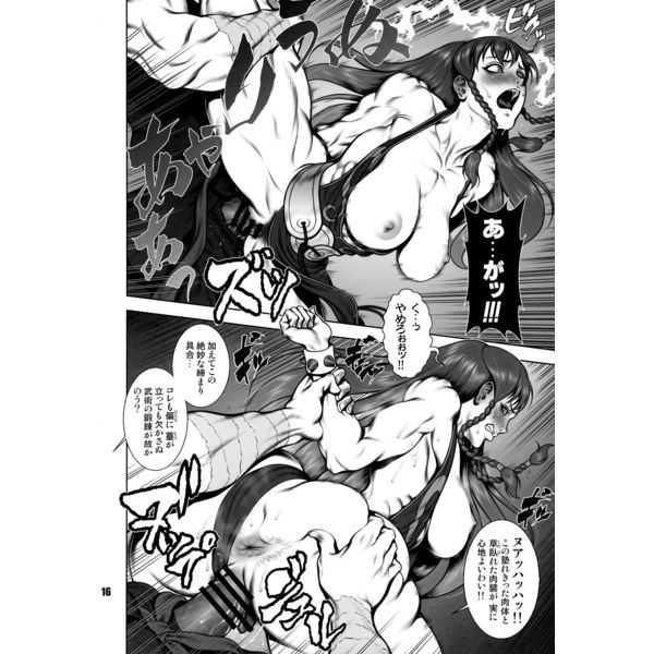 ファイターズ女神ックス MUSCULAR