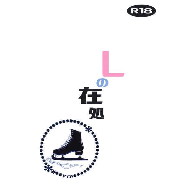 Lの在処 [ZION(河村至貴)] ユーリ!!! on ICE