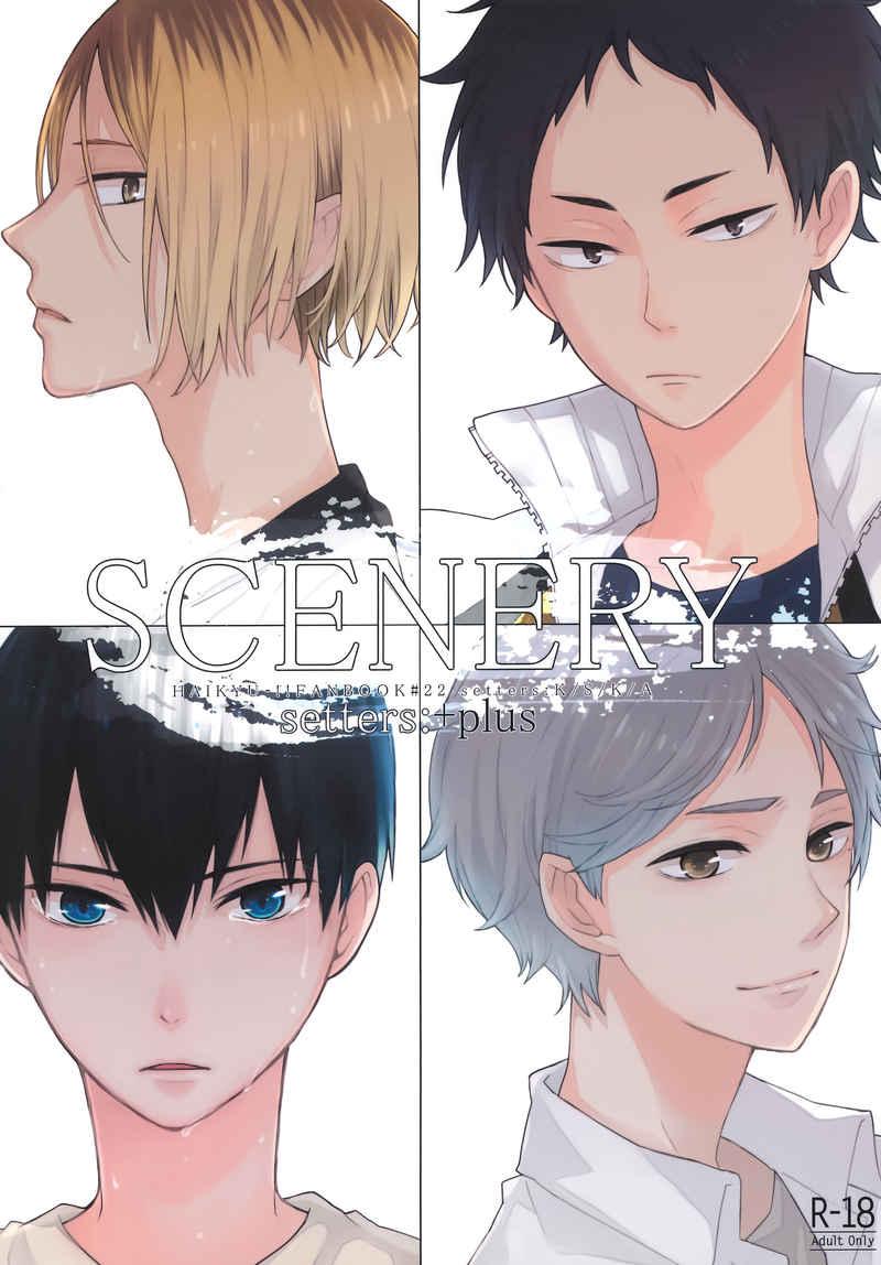 SCENERY [+plus(ネック佐東)] ハイキュー!!