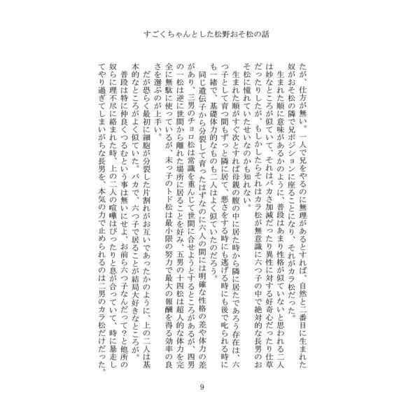 すごくちゃんとした松野おそ松の話