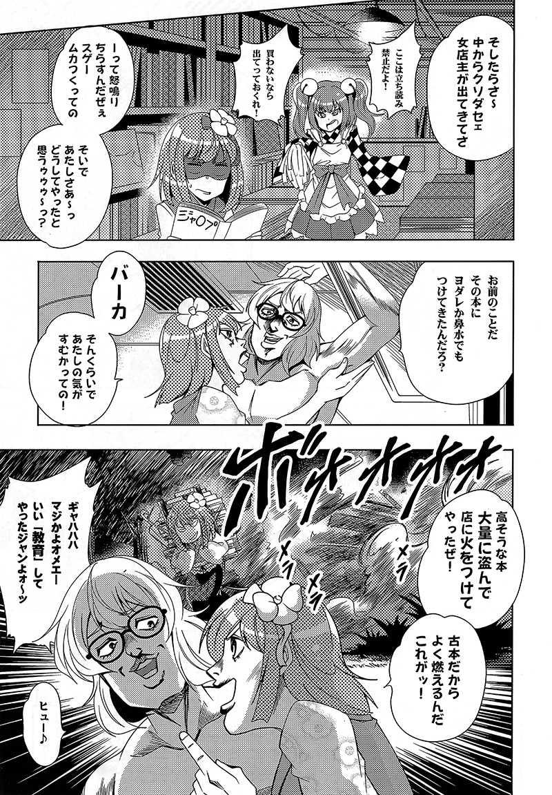 モリヤの奇妙な冒険11