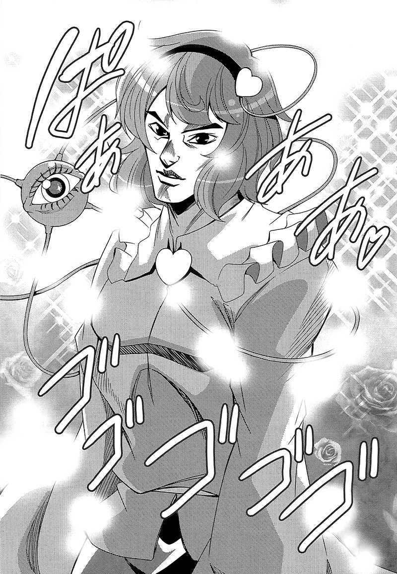 モリヤの奇妙な冒険 総集編 中巻