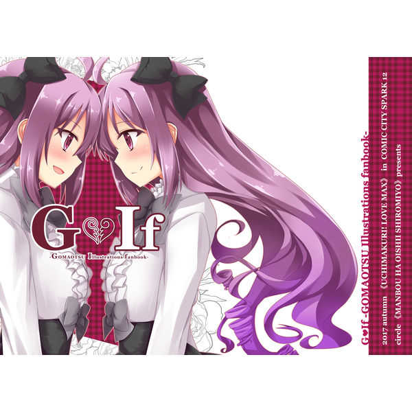 G.If -GOMAOTSU Illustrations fanbook-