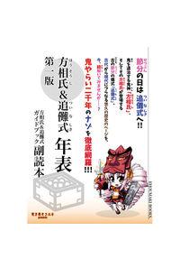 方相氏&追儺式年表 第一版