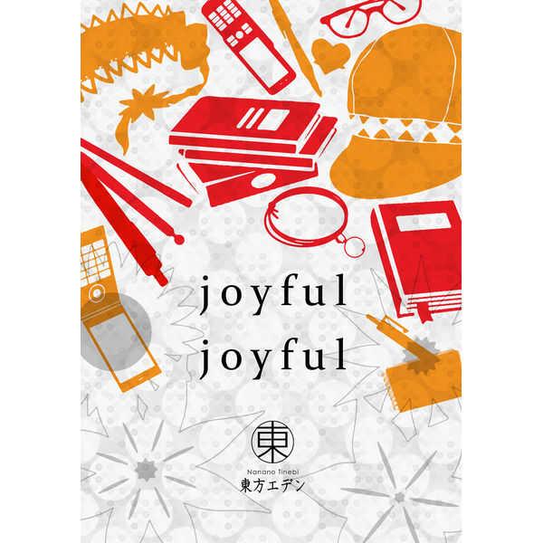 joyful joyful [東方エデン(ナナノチネビ)] テイルズシリーズ