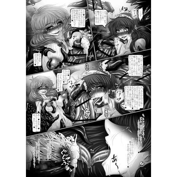 堕触受胎録Echoes ~変態繁触便姫セリカ~