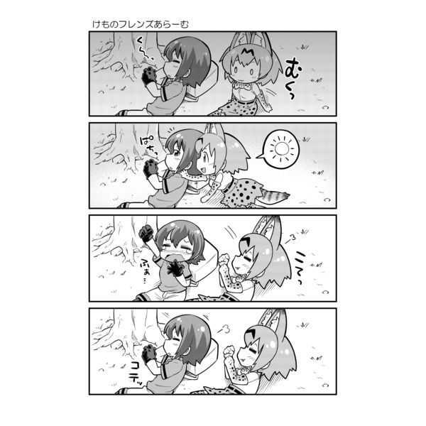 けものフレンズよんこままとめぼん2