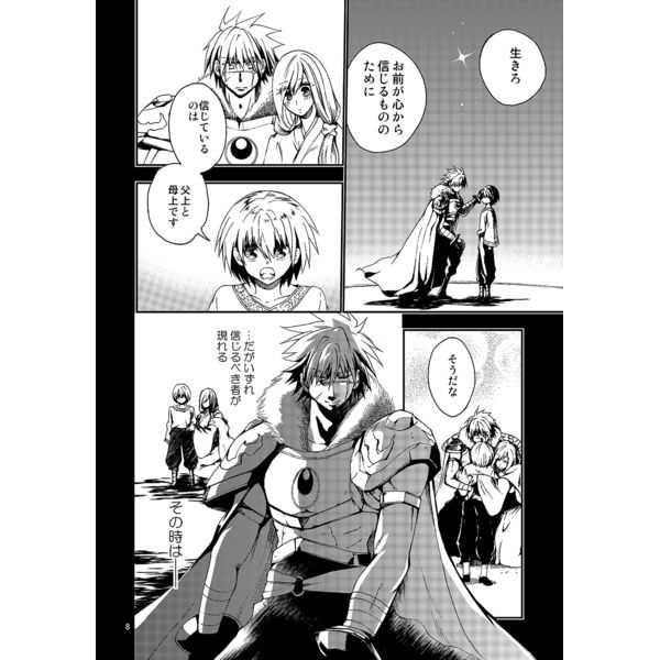 幻想軌譚5