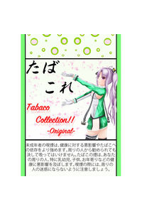 たばこれ Tabaco Collection-Original-