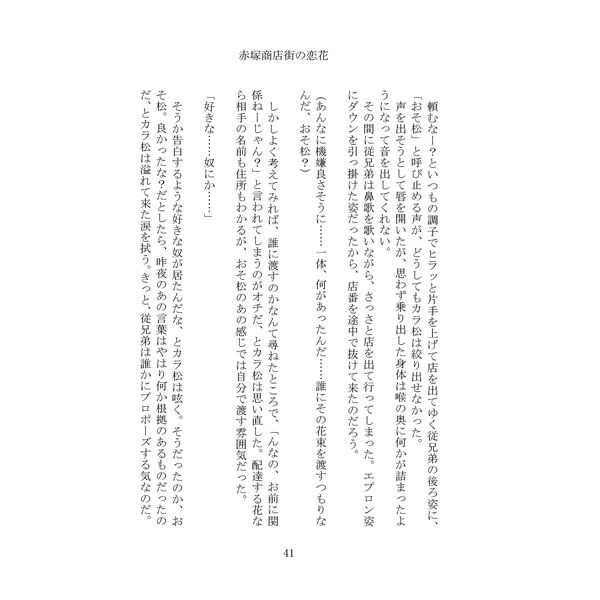 赤塚商店街の恋花