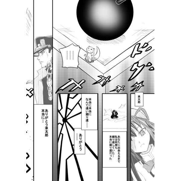 スタンド使いほむら☆ジョジョカ第九話(最終話 後編)