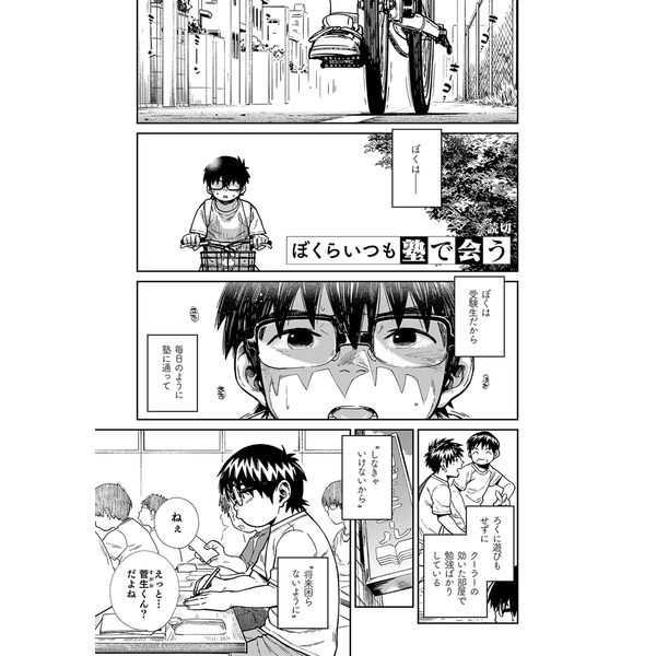 漫画少年ズーム vol.27