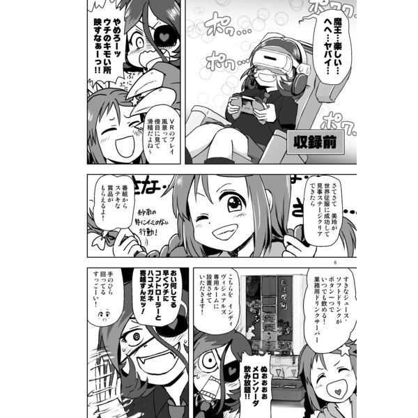 紗南のくせにVRなんてなまいきだッ!!(電子書籍版)
