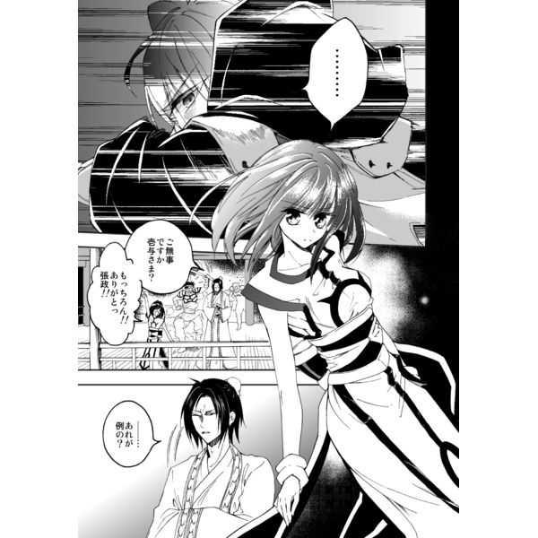 幻想軌譚4