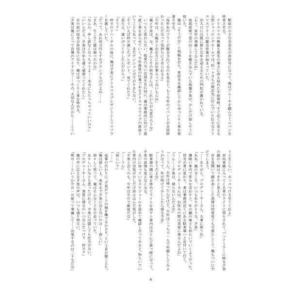 346プロ特殊文藝部・部外秘資料