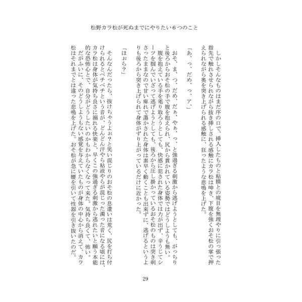 松野カラ松が死ぬまでにやりたい6つのこと