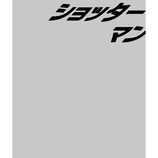 ショッターマン文フリ京都版準備号