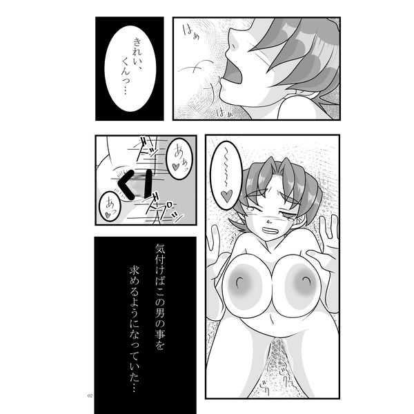 遠坂時子ちゃん!?その3