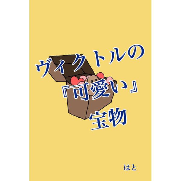 レジェンドの『可愛い』宝物 [はとの巣(はと)] ユーリ!!! on ICE