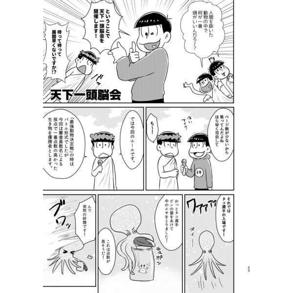 創造神話~海編~