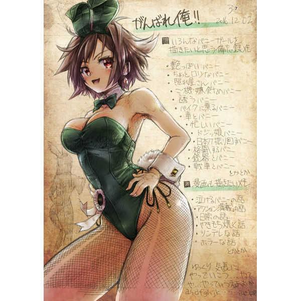 まぐ太ノート4冊目「バニーガールについて」総電子着色版