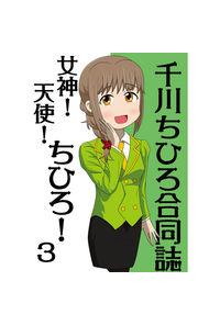 千川ちひろ合同誌 女神!天使!ちひろ!3