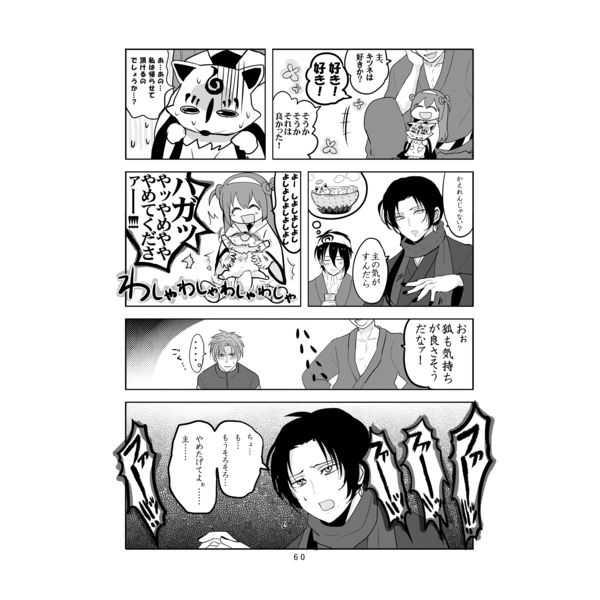 超幸運ガール審神者GOLDEN