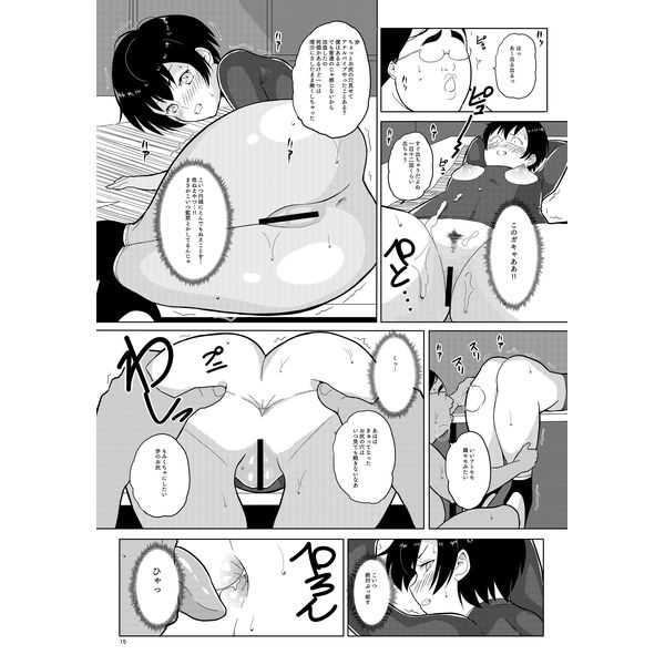 人間操作アプリ ヒプノシス ~第二章~