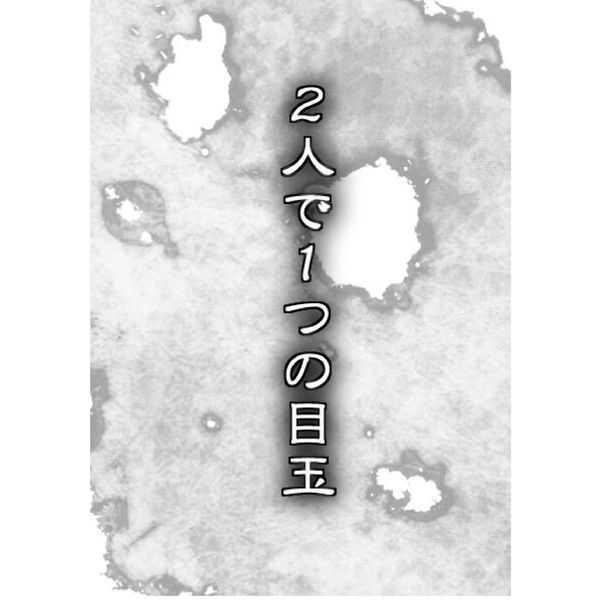 2人で1つの目玉 [バナナ果肉園(椿白砂)] オリジナル