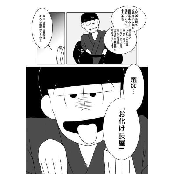 落語松其の弐 お化け長屋