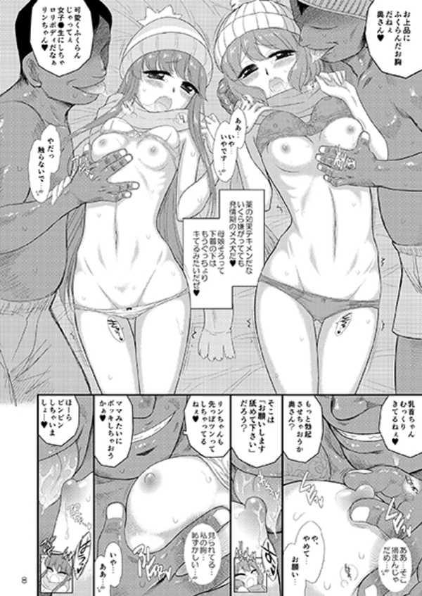 母と娘と丼キャンプ△