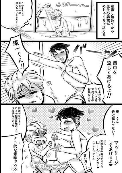 ラッキー☆スケベ大作戦