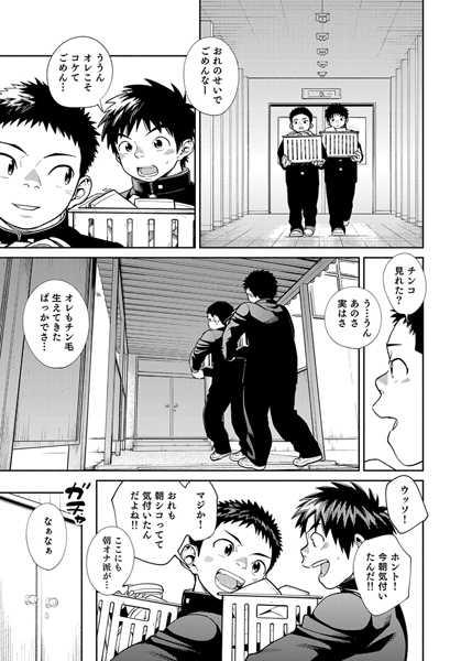 漫画少年ズーム vol.28