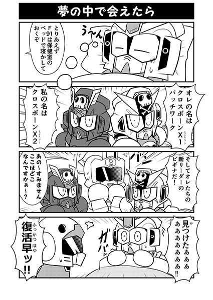 SDガンダムフルカラー劇場えくすとり~む(2)