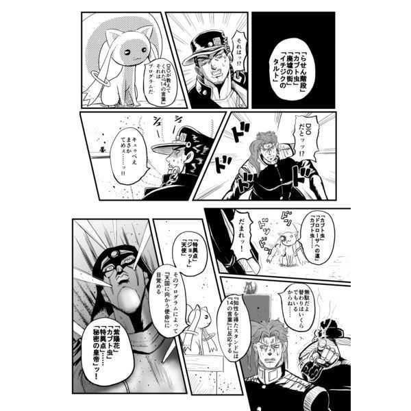 スタンド使いほむら☆ジョジョカ総集編[後編]立ち向かう物語