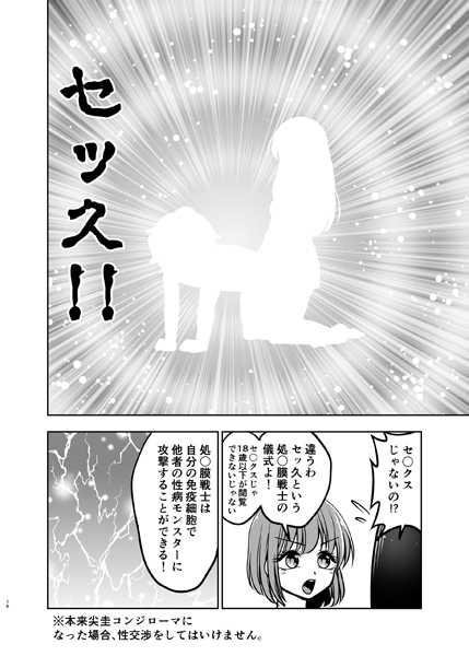 処〇膜戦士明乃ちゃん!