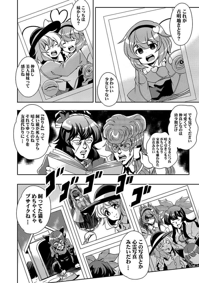 モリヤの奇妙な冒険12