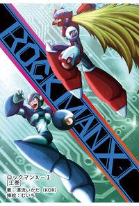 ロックマンX-I 上巻