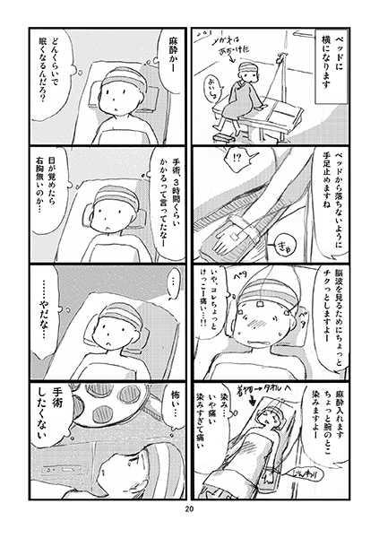 乳癌日記 入院・手術・退院編