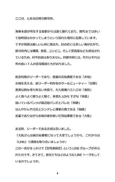 鎮守府空母のLINE事情 完全リメイク版 前編