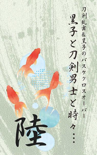 黒子と刀剣男士と時々...6 [Medley Love(あやか)] 刀剣乱舞